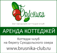 http://www.brusnika-club.ru